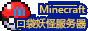 中国Minecraft口袋妖怪服务器群组